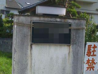 門柱修理工事